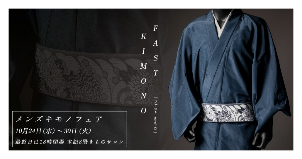 matsuzaka店外催事のご案内💡 10月24日(水)〜30日(火)